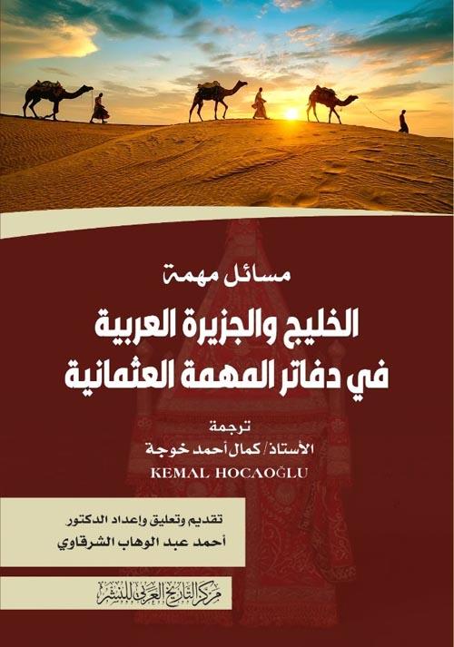مسائل مهمة الخليج والجزيرة العربية في دفاتر المهمة العثمانية