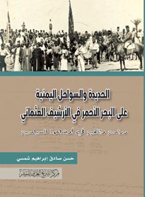 الحديدة والسواحل اليمنية علي البحر الأحمر في الأرشيف العثماني