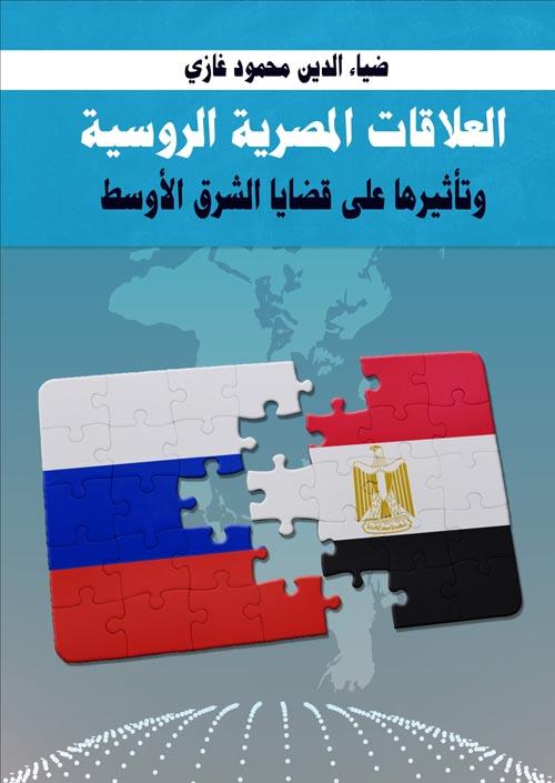 العلاقات المصرية – الروسية وتأثيرها على قضايا الشرق الأوسط