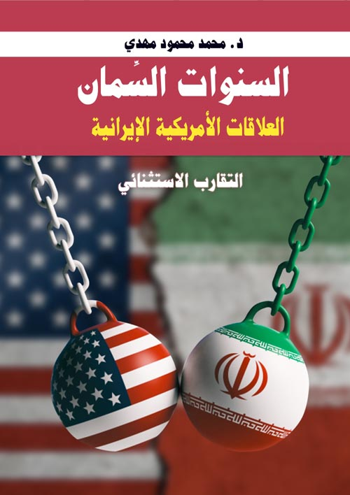 السنوات السمان العلاقات الأمريكية الإيرانية.. التقارب الإستثنائي
