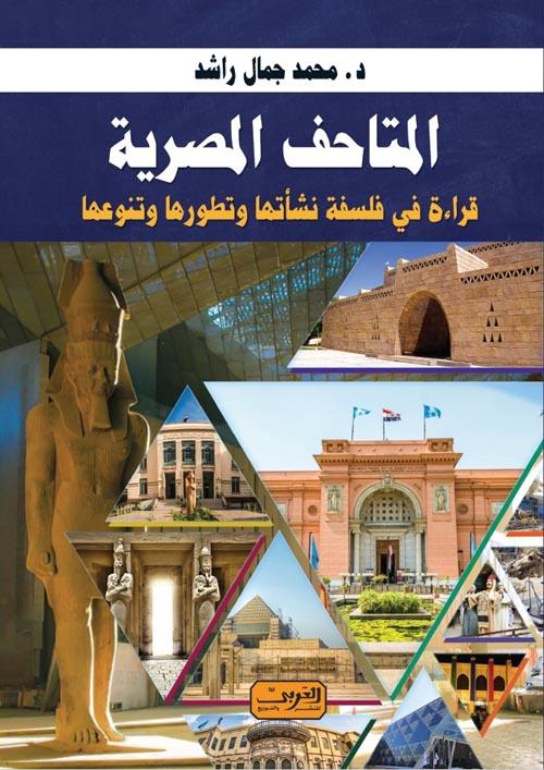 """المتاحف المصرية """" قراءة في فلسفة نشأتها وتطورها وتنوعها """""""