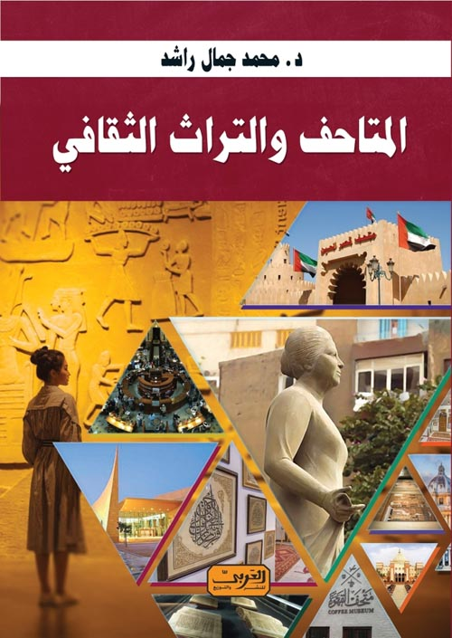المتاحف والتراث الثقافي