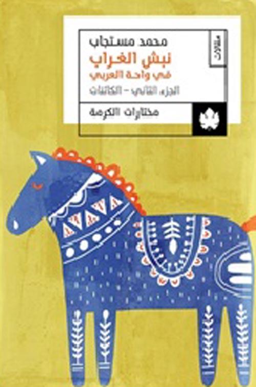 """نبش الغراب في واحة العربي """" الجزء الثاني """" الكائنات """""""