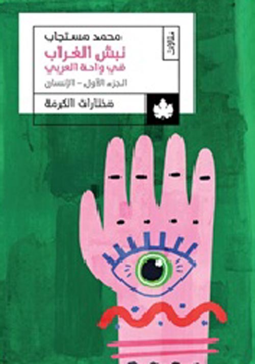 """نبش الغراب في واحة العربي """" الجزء الأول """" الإنسان """""""
