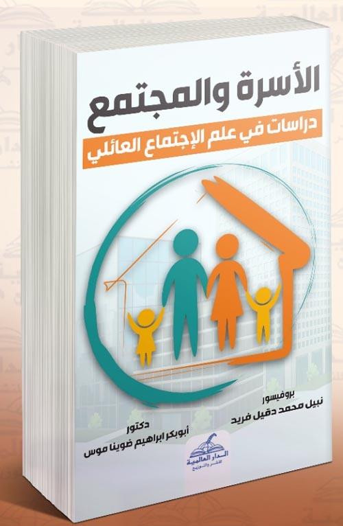 الأســـرة والمجتــمع دراسات في علم الإجتماع العائلي