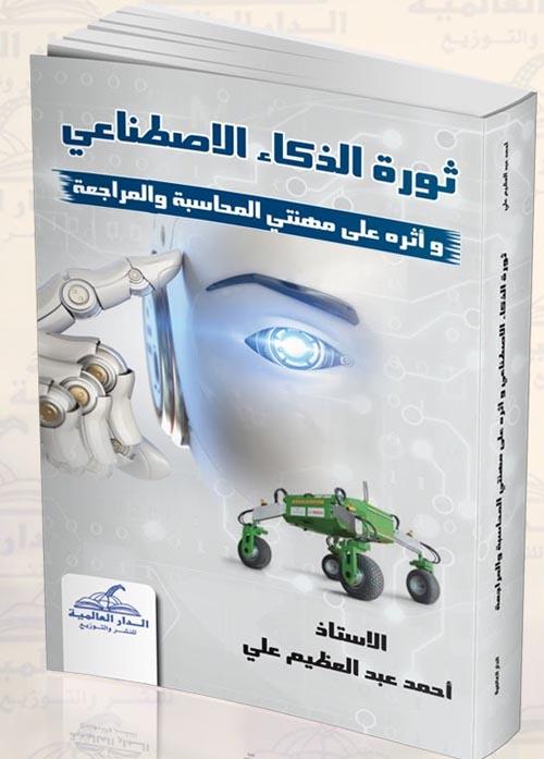 ثورة للذكاء الاصطناعي  وأثره على مهنتي المحاسبة والمراجعة