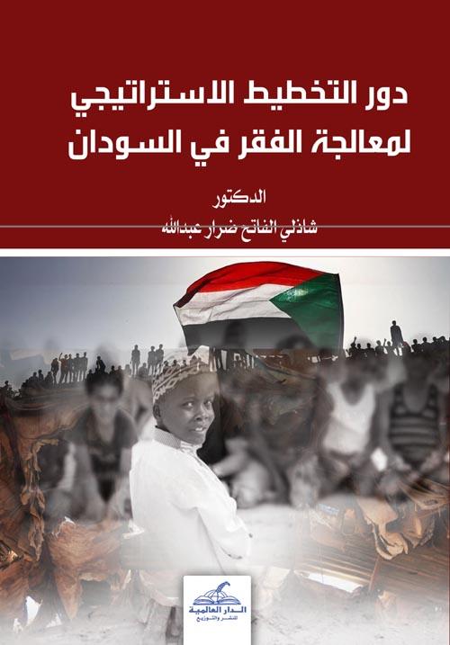 دور التخطيط الإستراتيجي لمعالجة الفقر في السودان