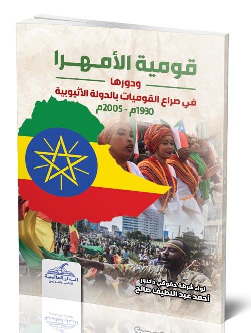 قومية الأمهرا ودورها في صراع القوميات بالدولة الأثيوبية 1930- 2005 م