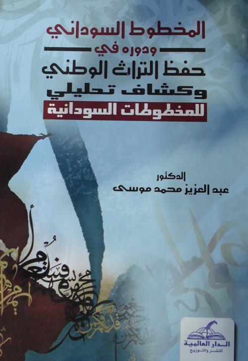 المخطوط السوداني ودوره في حفظ التراث الوطني وكشاف تحليلي للمخطوطات السودانية