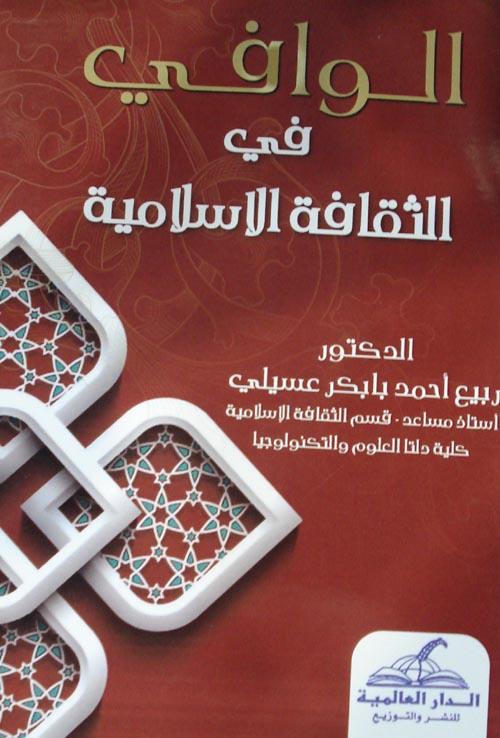 الوافي في الثقافة الاسلامية