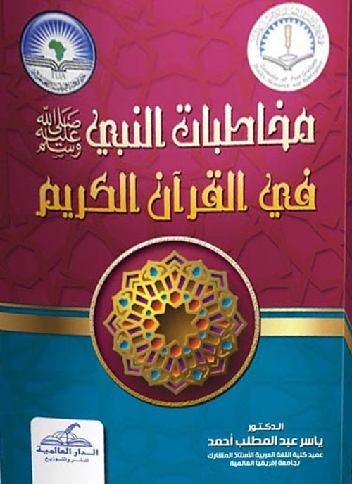 مخاطبات النبي صلى الله عليه وسلم في القرآن الكريم