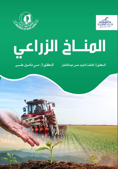 المناخ الزراعي