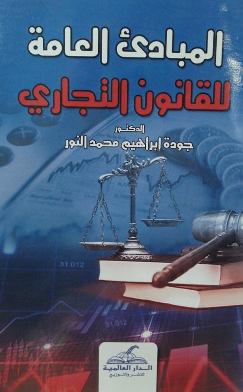 المبادئ العامة للقانون التجاري