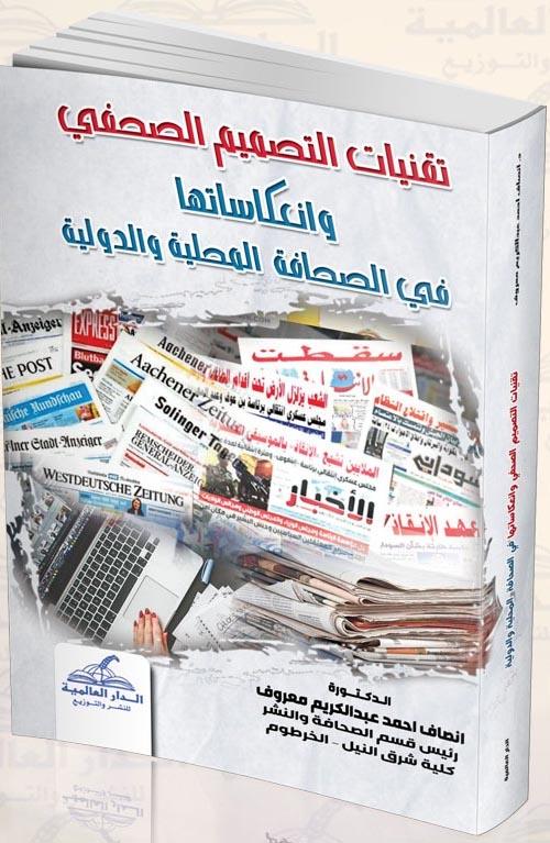 تقنيات التصميم الصحفي وانعكاساتها في الصحافة  المحلية والدولية