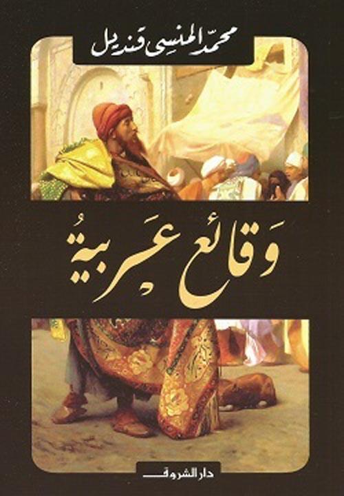 وقائع عربية