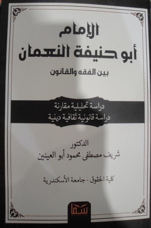 """الأمام أبو حنيفة النعمان بين الفقه والقانون """" دراسة تحليلية مقارنة """" دراسة قانونية ثقافية دينية """""""