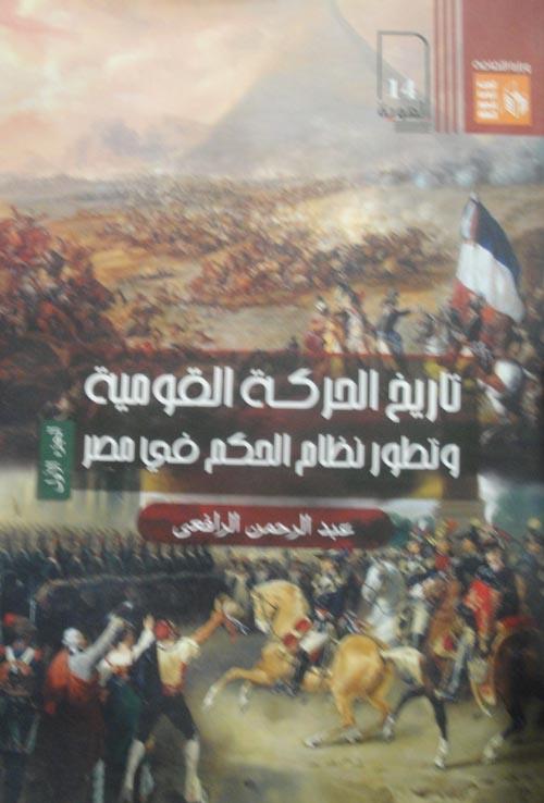 تاريخ الحركة القومية وتطور نظام الحكام في مصر