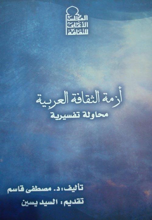 """أزمة الثقافة العربية """" محاولة تفسيرية """""""