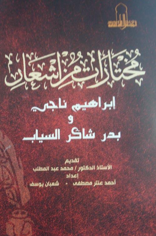 مختارات من أشعار إبراهيم ناجي وبدر شاكر السياب