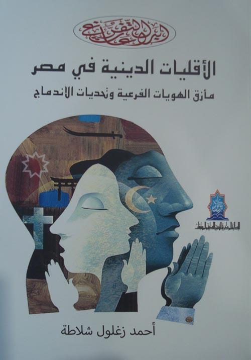 الأقليات الدينية في مصر مأزق الهويات الفرعية وتحديات الأندماج