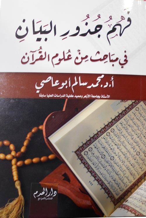 فهم جذور البيان في مباحث من علوم القرآن