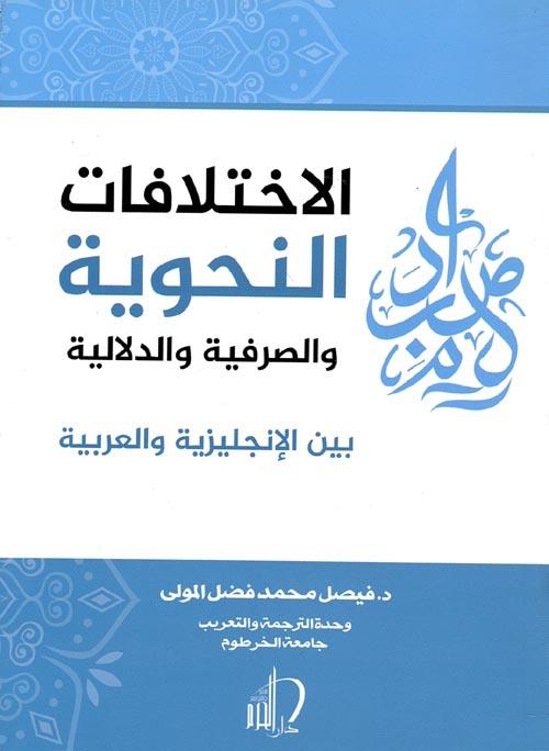 الاختلافات النحوية والصرفية والدلالية بين الإنجليزية والعربية