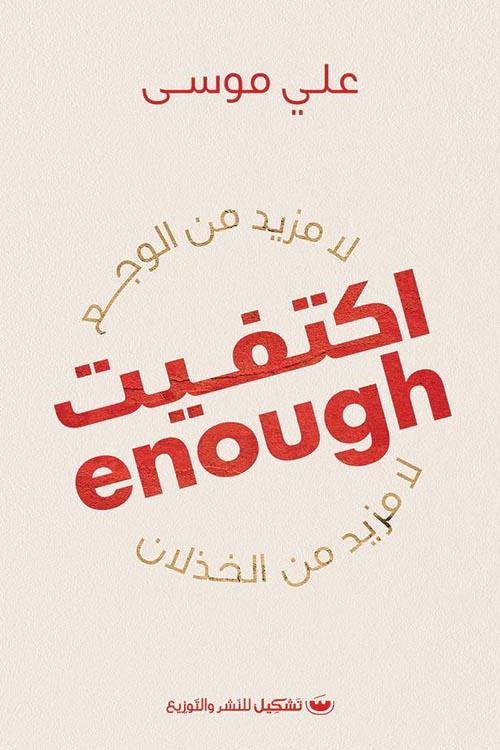 اكتفيت Enough