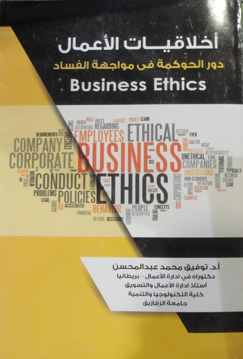 أخلاقيات الأعمال