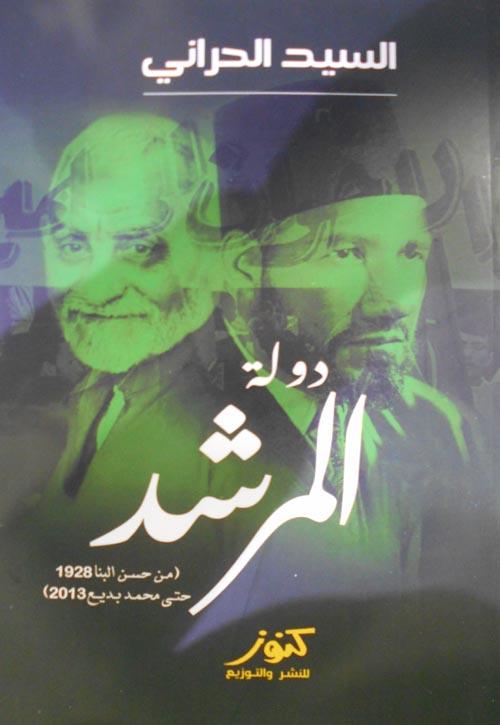"""دولة المرشد """" من حسن البنا 1928 حتى محمد بديع 2018 """""""