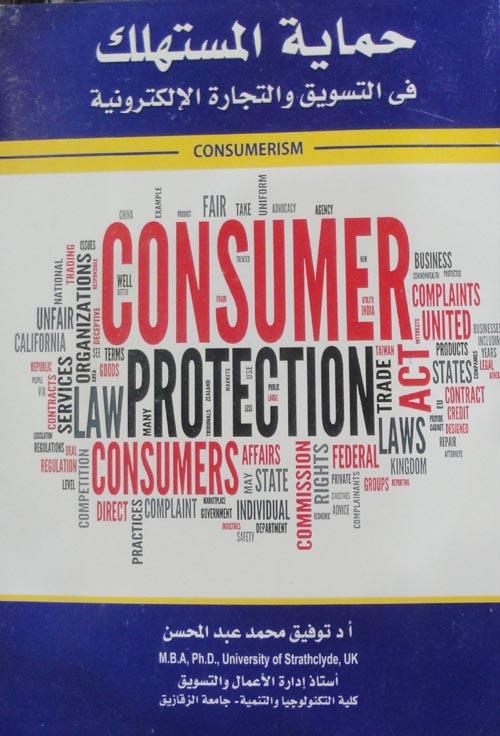 """حماية المستهلك """" في التسويق والتجارة الإلكترونية """""""