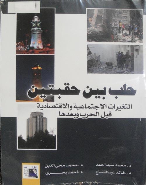 حلب بين حقيبتين