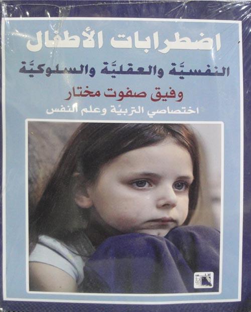 """إضطرابات الأطفال """" النفسية والعقلية والسلوكية """""""