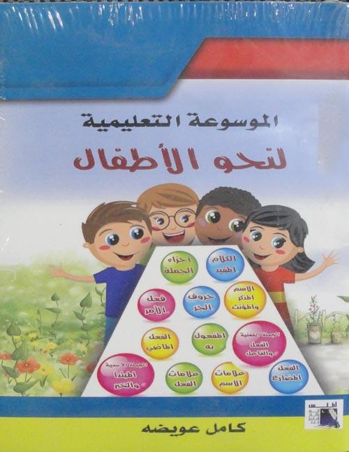 الموسوعة التعليمية لنحو الأطفال