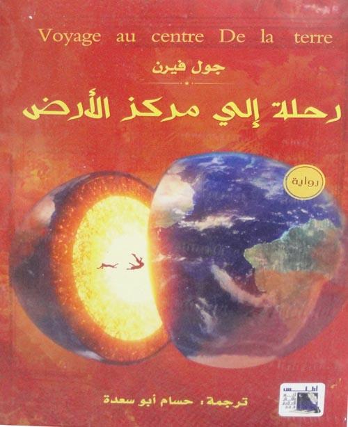 رحلة إلي مركز الأرض