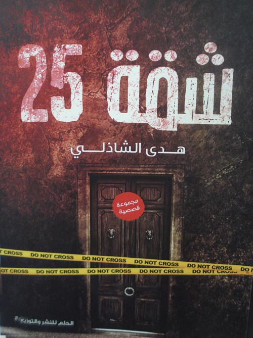 شقة 25