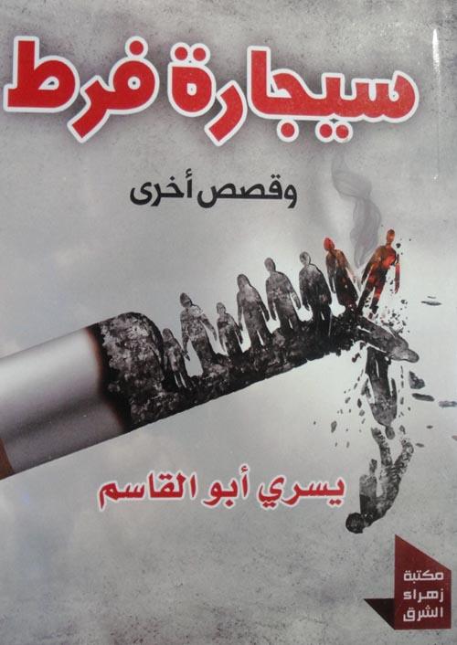 سيجارة فرط