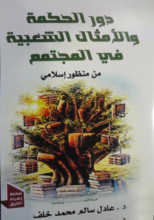 دور الحكمة و الامثال الشعبية فى المجتمع من منظور أسلامى