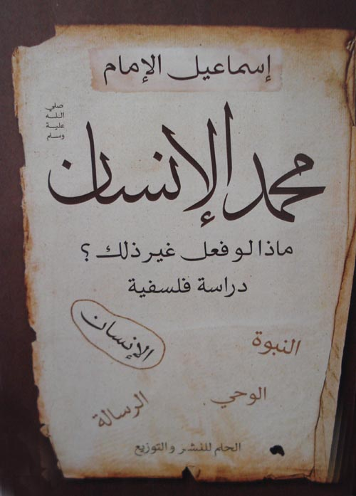"""محمد الإنسان """" عظماء فشلوا في الحب مثلك"""