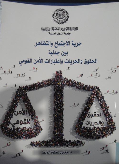 """حرية الإجتماع والتظاهر """" بين جدلية الحقوق والحريات وأعتبارات الأمن القومي """""""