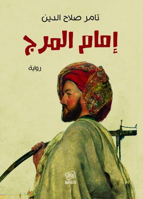 إمام المرج