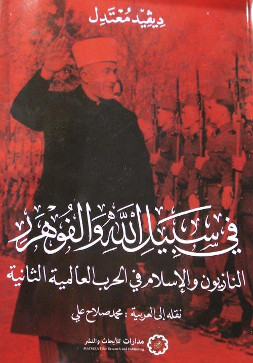في سبيل الله والفوهور النازيون والإسلام في الحرب العالمية الثانية