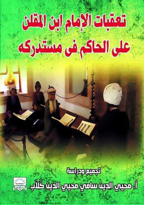 تعقبات الإمام ابن الملقن على الحاكم في مستدركة