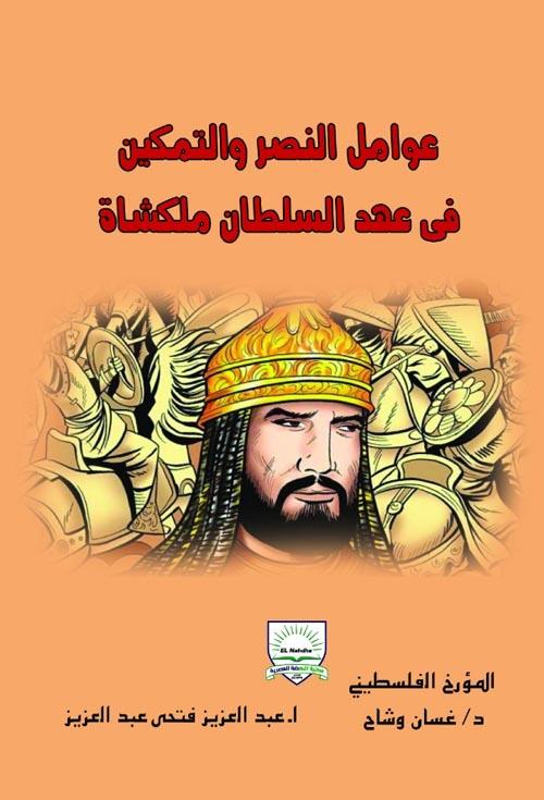 عوامل النصر والتمكين في عهد السلطان ملكشاة