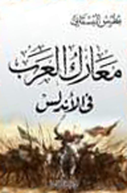 معارك العرب في الأندلس