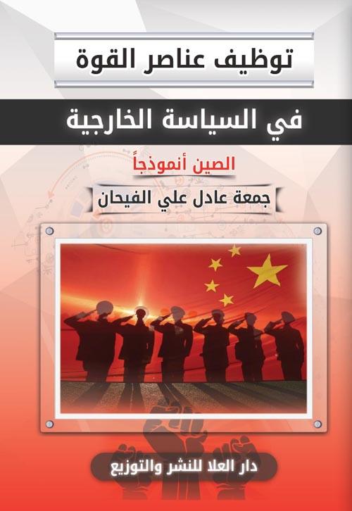 """توظيف عناصر القوة في السياسة الخارجية """" الصين أنموذجا """""""