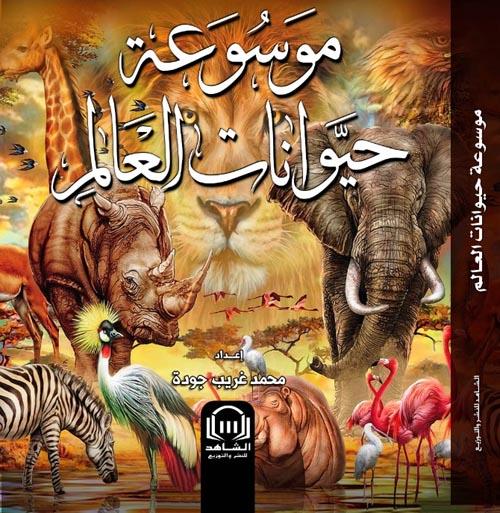 موسوعة حيوانات العالم