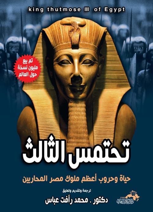 """تحتمس الثالث """" حياة وحروب أعظم ملوك مصر المحاربين """""""