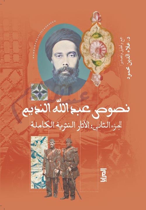 """نصوص عبد الله النديم """" الجزء الثاني """" الآثار النثرية الكاملة"""