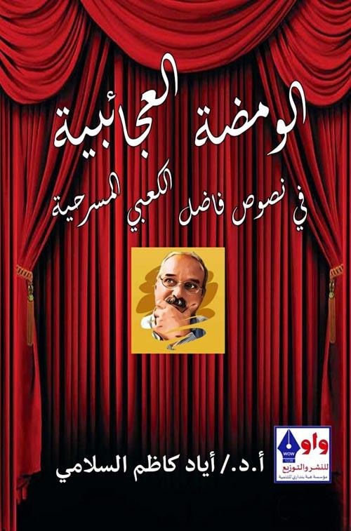 الومضة العجائبية في نصوص فاضل الكعبي المسرحية للطباعة
