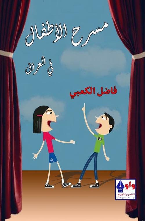 مسرح الأطفال في العراق